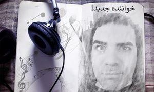 تلنگر...قسمت پنجم( عشق خوانندگی )/برنامه ای شاد و سرگرم کننده در رادیو نشاط /تهیه کننده و صدا پیشه ...محمد منتظری