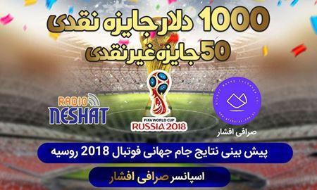1000دلار جایزه نقدی و 50 جایزه غیر نقدی برای پیش بینی نتایج جام جهانی فوتبال 2018 روسیه