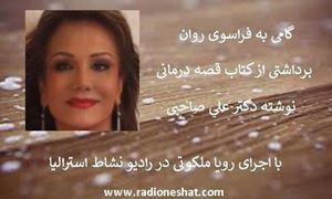 داستان کوتاه و آموزنده / شادی و عشق...نوشته دكتر  علي صاحبی...با صدای رويا ملكوتی
