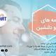 دکلمه های کوتاه و دلنشین/ تو باور نکن ... با صدای شیدا اصغرزاده / شعر از سید علی صالحی