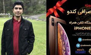 """گفتگو با """"علی احمدی """" از سیدنی استرالیا ، برنده خوش شانس گوشی همراه IPHONE Xs از سوی صرافی کندو/ رادیو نشاط ...رضا سمامی"""