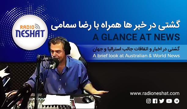 گشتی در خبرها (4)/اتفاقات جالب استرالیا و جهان همراه با رضا سمامی