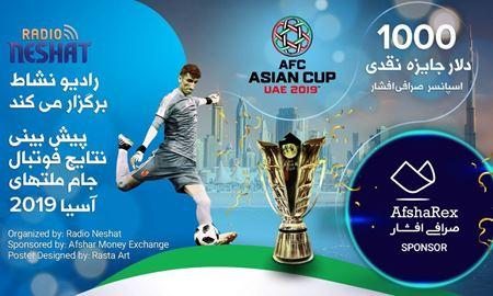 اعلام نام برندگان مسابقه پیش بینی نتایج جام ملت های آسیا 2019 امارات/ بازی ایران - چین