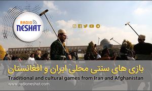 بازی های سنتی محلی ایران و افغانستان