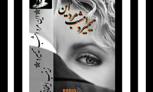 رمان این مرد امشب میمیرد (قسمت 51)/ نویسنده: زینب ایلخانی/با صدای نازنین آذرسا