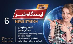 ایستگاه خبر (6) - اخبار شنیدنی و جذاب جهان / تهیه کننده : خسرو محمودیان