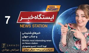 ایستگاه خبر (7) - اخبار شنیدنی و جذاب جهان/ اسپانسر: صرافی جوادی/ تهیه کننده : خسرو محمودیان