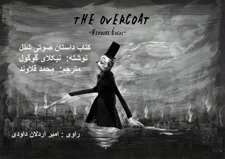 Picture of داستان شنل / نوشته:  نیکلای گوگول