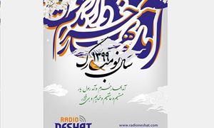 بخشی از ویژه برنامه سال نو 1399 در رادیو نشاط /تهیه کننده و مجری...خسرو محمودیان
