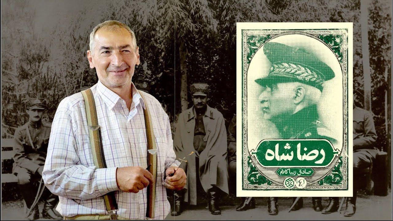Picture of کتاب رضاشاه،اثر صادق زیباکلام