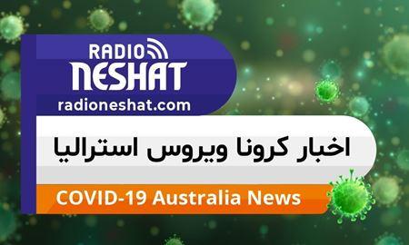 اخبار کروناویروس استرالیا/ تشدید کنترل ارتباط افراد در کوئینزلند