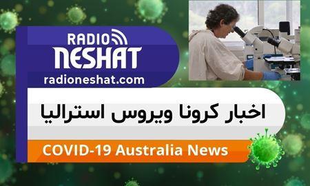 اخبار کروناویروس استرالیا/ واکسن کرونا ویروس چه زمانی عرضه خواهد شد؟