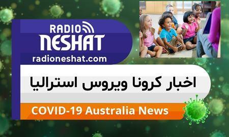 اخبار کروناویروس استرالیا/ خدمات مهدکودک ها برای والدین شاغل رایگان است