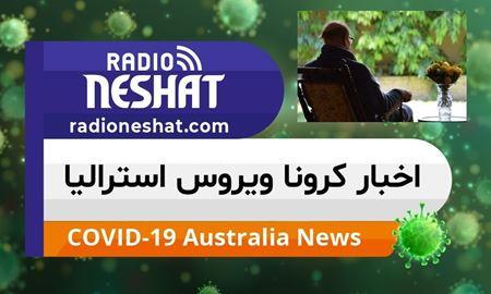 اخبار کروناویروس استرالیا/تایید موارد ابتلا به ویروس کووید-19 در 17 آسایشگاه سالمندان