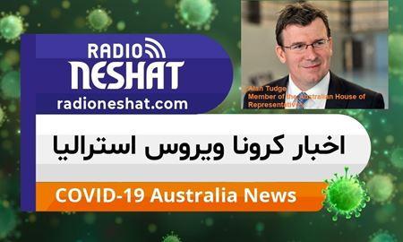 اخبار کروناویروس استرالیا/تصمیمات اتخاذ شده برای دارندگان ویزای موقت در زمان شیوع کرونا ویروس