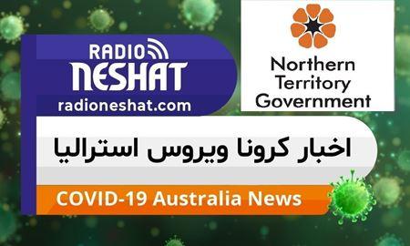 اخبار کروناویروس استرالیا/وزیر بهداشت ایالت قلمرو شمالی:شیوع همگانی ویروس کرونا احتمالا اجتناب ناپذیر باشد