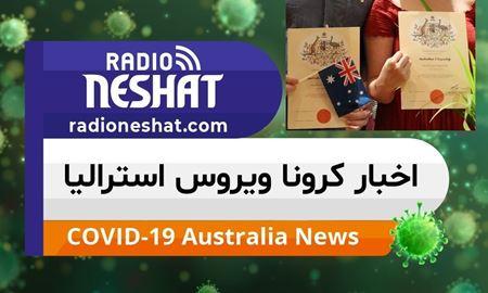 اخبار کروناویروس استرالیا/ لغو برگزاری مراسم شهروندی استرالیا و انتظار هزاران متقاضی