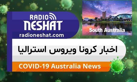 اخبار کروناویروس استرالیا/40000 نفر در اثر بحران كروناويروس در استرالیای جنوبی شغلشان را از دست داه اند