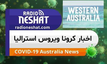 اخبار کروناویروس استرالیا/لغو محدودیت های مرزی در نواحی و مناطق استرالیای غربی به استثنای کیمبرلی از روز جمعه