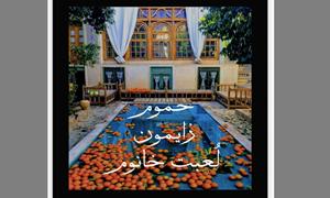 داستان کوتاه و آموزنده / حموم زایمون لعبت خانم - با صدای شهره هاتف
