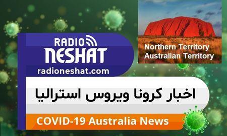 اخبار کروناویروس استرالیا/بازگشایی مرزهای قلمرو شمالی