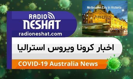 اخبار کروناویروس استرالیا/توضیحات دنیل اندروز، نخست وزیر ایالت ویکتوریا، در مورد دور جدید اعمال محدودیت در ملبورن