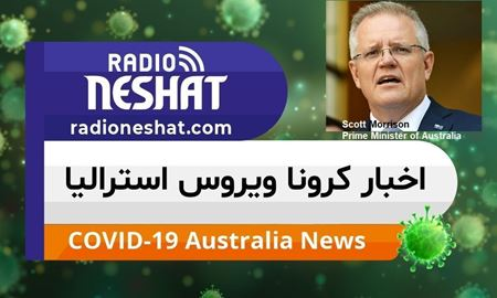 اخبار کروناویروس استرالیا/بخشهای مهم کنفرانس مطبوعاتی نخست وزیر با محوریت شیوع کرونا ویروس در ویکتوریا