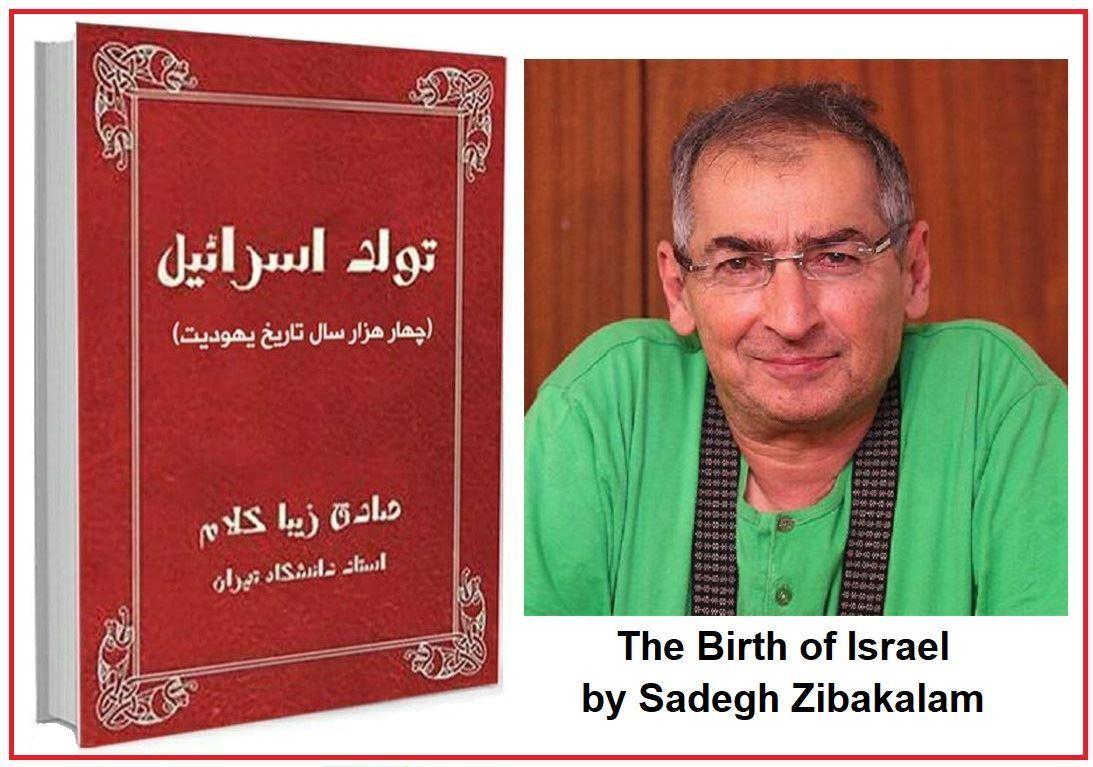 Picture of تولد اسرائیل،اثر صادق زیبا کلام
