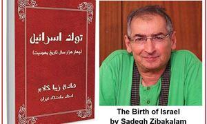 تولد اسرائیل، اثر صادق زیبا کلام قسمت اول (1)