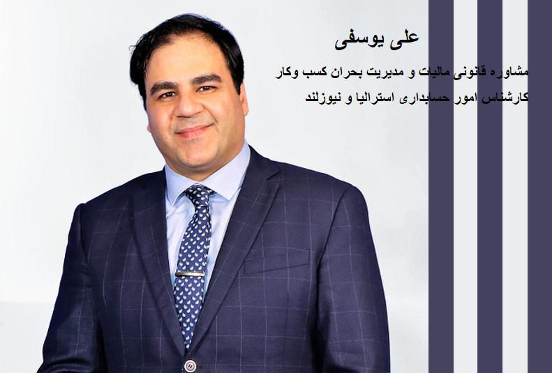 Picture of مشاوره قانونی مالیات و مدیریت بحران کسب و کار