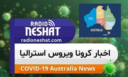 اخبارکوتاه/آخرین آمار وضعیت کروناویروس در ایالت و قلمروهای استرالیا بر اساس گزارش COVID LIVE