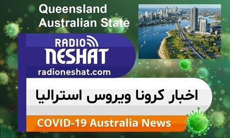 محدودیت های مرزی ایالت کوئینزلند استرالیا تغییر کرد