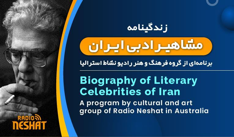 Picture of زندگینامه مشاهیر ادبی ایران