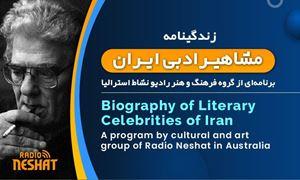 زندگینامه مشاهیر ادبی ایران