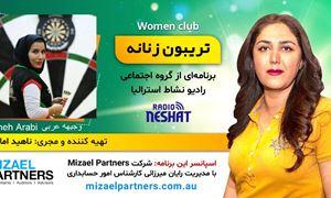 تریبون زنانه 132/ ورزش دارت یک رشتهی تمرکزی است./گفتگو با خانم وجيهه عربی نایب رییس بانوان انجمن دارت ایران