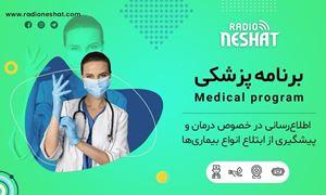 برنامه پزشکی