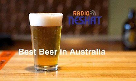 10 برند برتر آبجو در استرالیا